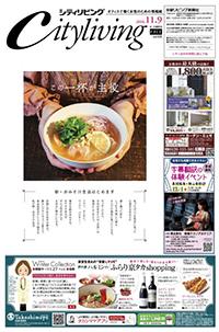 Cityliving2018年11月9日_表紙