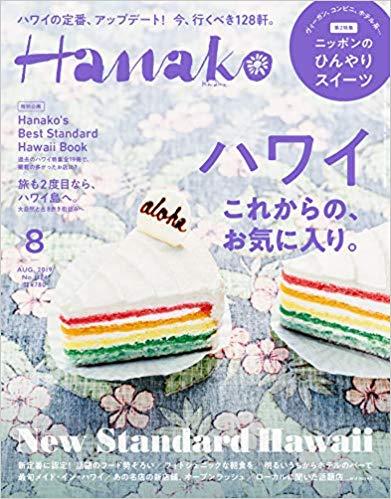 hanako8gatsu